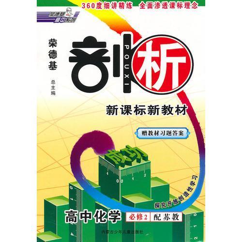 10剖析高中化学必修2SJ(苏教)