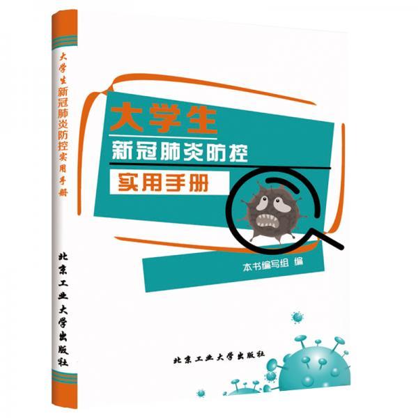 大学生新冠肺炎防控实用手册