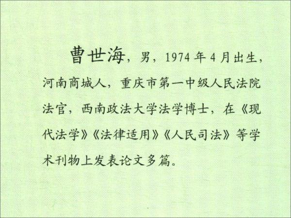 商标权注册取得制度研究/西政文库·博士篇