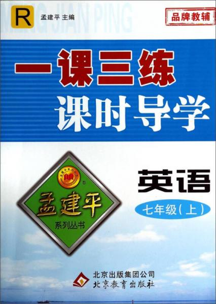 英语(7上R)/一课三练课时导学