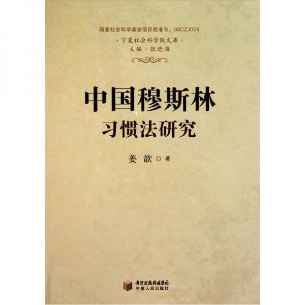 中国穆斯林习惯法研究