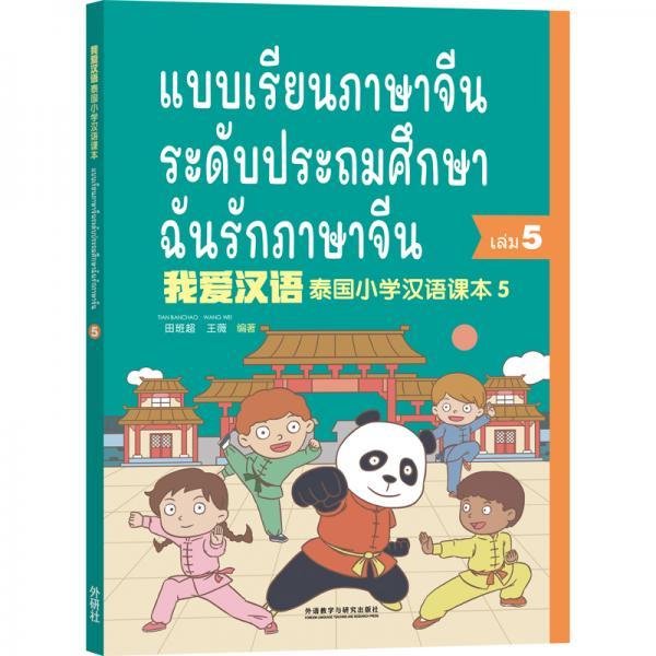 泰国小学汉语(第五册)