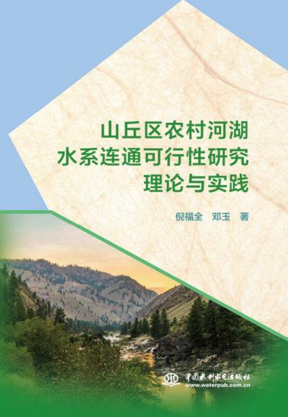 山丘区农村河湖水系连通可行性研究理论与实践