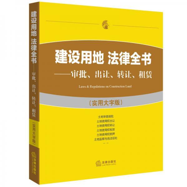 建设用地 法律全书:审批、出让、转让、租赁(实用大字版)