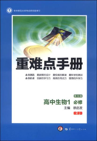 重难点手册:高中生物(必修1 RJ 第5版)