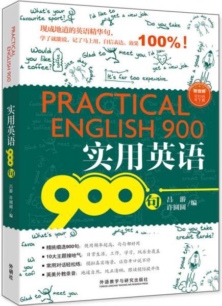 实用英语900句