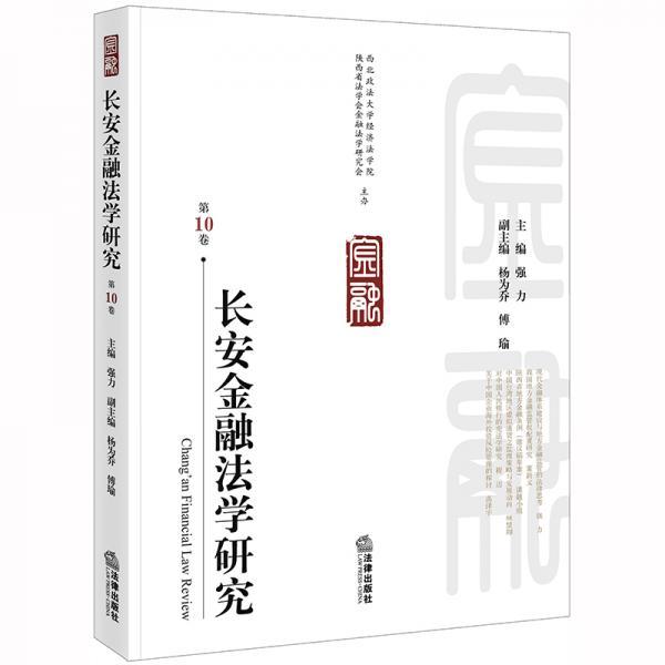 长安金融法学研究(第10卷)