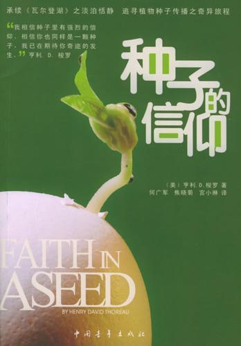 种子的信仰