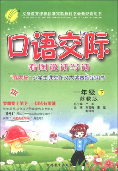 春雨教育·口语交际看图说话写话:一年级下(苏教版 2015春)