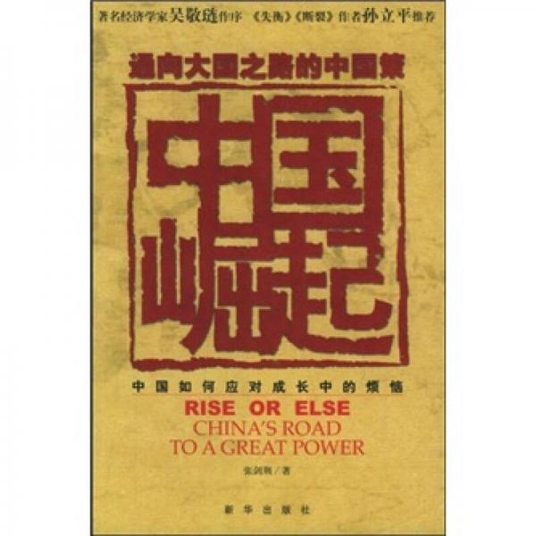 通向大国之路的中国策:中国崛起