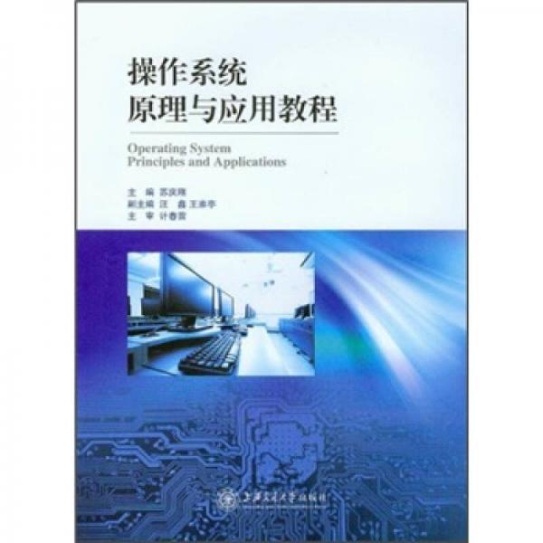 操作系统原理与应用教程