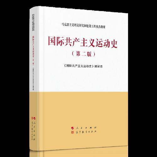 国际共产主义运动史(第二版)—马克思主义理论研究和建设工程重点教材