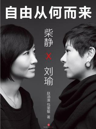 柴静×刘瑜:自由从何而来(中国故事)