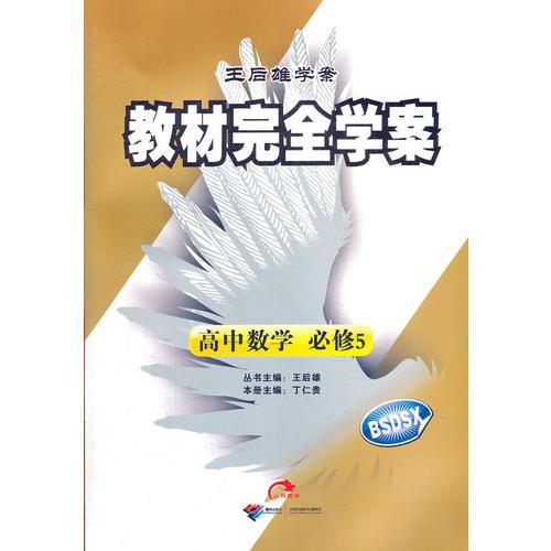 高中数学必修5BSDSX北师版(2012.10月印刷):教材完全学案