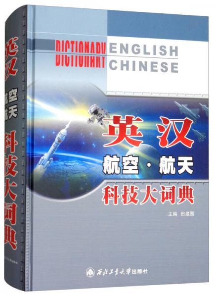 英汉航空航天科技大词典