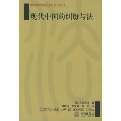 现代中国的纠纷与法