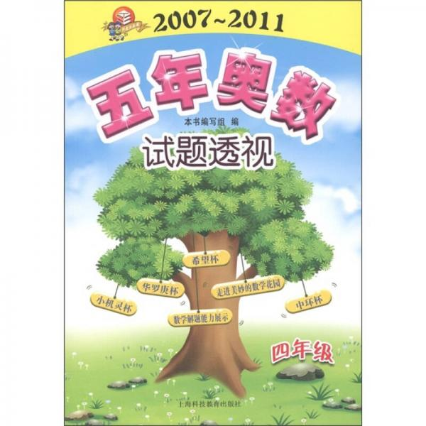 5年奥数试题透视(2007~2011)(4年级)