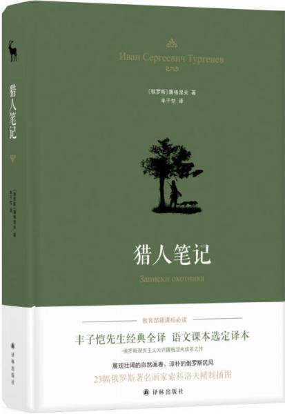 猎人笔记(丰子恺译本)