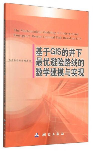 基于GIS的井下最优避险路线的数学建模与实现