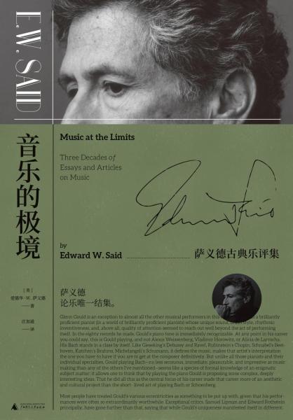 音樂的極境:薩義德古典樂評集