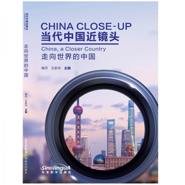 当代中国近镜头:走向世界的中国