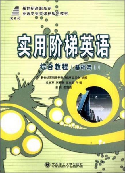 实用阶梯英语:综合教程(基础篇1)/新世纪高职高专英语专业类课程规划教材