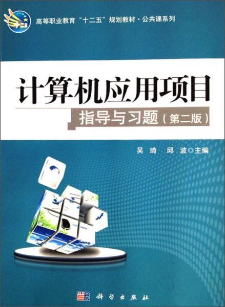 """计算机应用项目指导与习题(第2版)/高等职业教育""""十二五""""规划教材·公共课系列"""