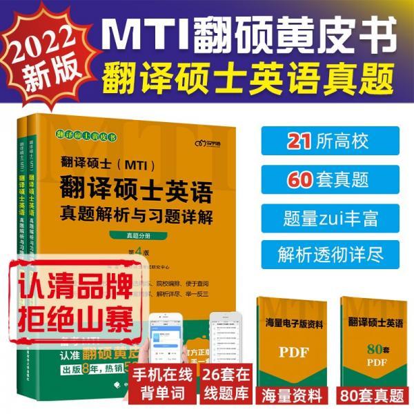 2022考研翻译硕士(MTI)翻译硕士英语真题解析与习题详解(第4版)乐学喵
