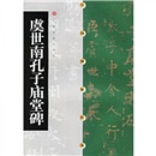 中国碑帖经典:虞世南孔子庙堂碑