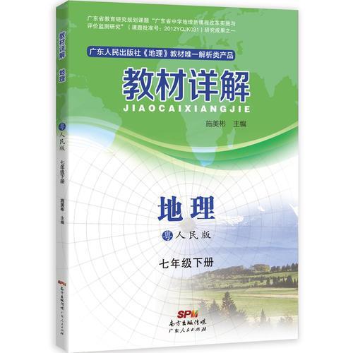 教材详解·地理(粤人民版)  七年级下册
