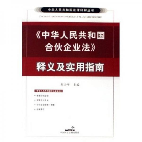 中华人民共和国合伙企业法释义及实用指南