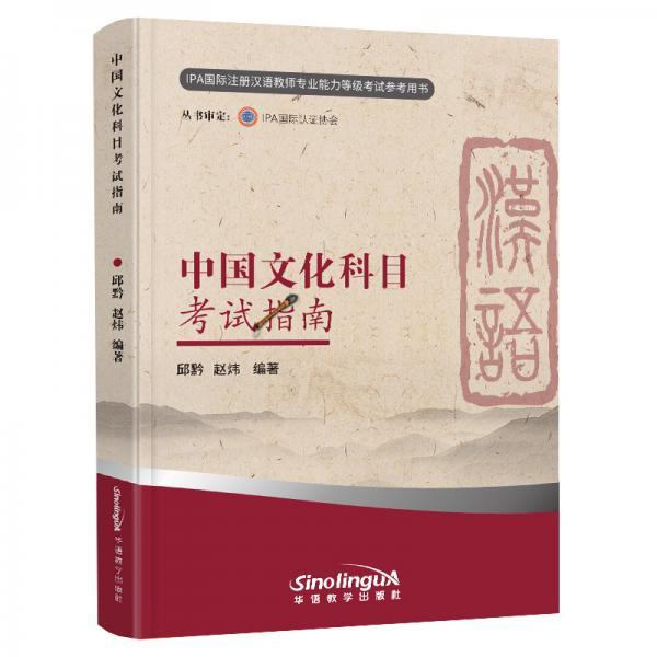 中国文化科目考试指南(新版)/IPA国际注册汉语教师资格等级认证参考用书