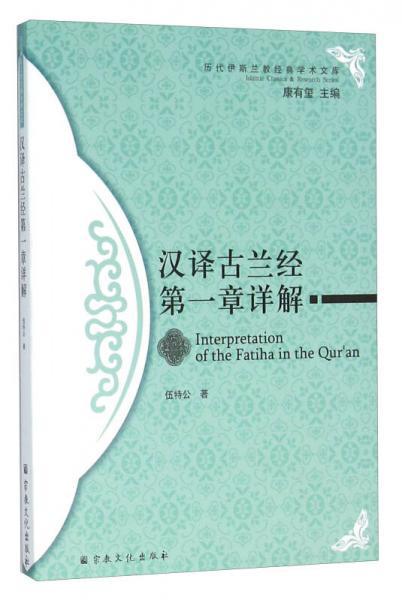 汉译古兰经第一章详解