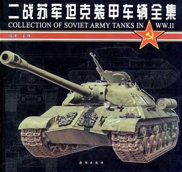 二战苏军坦克装甲车辆全集