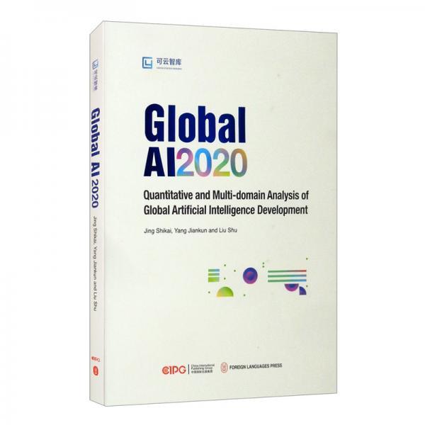 全球人工智能2020:全方位量化分析全球人工智能年度进展(英)