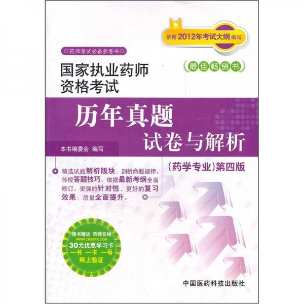 国家执业药师资格考试历年真题试卷与解析:药学专业(第4版)