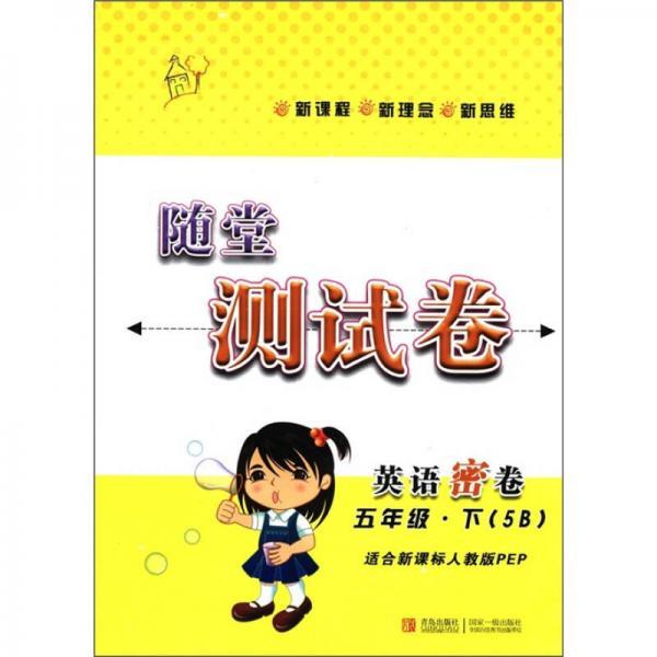 随堂测试卷:英语密卷(5年级下)(5B适合新课标人教版PEP)