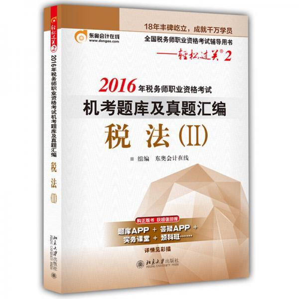 东奥会计在线 轻松过关2 2016年税务师职业资格考试机考题库及真题汇编:税法2