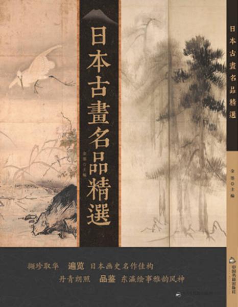日本古画名品精选