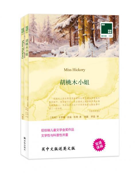 双语译林:胡桃木小姐(附英文原版1本)