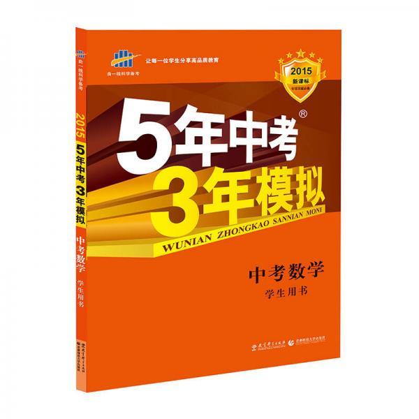5年中考3年模拟 曲一线 2015新课标 中考数学(学生用书 全国版)