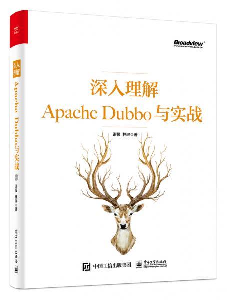 深入理解ApacheDubbo与实战