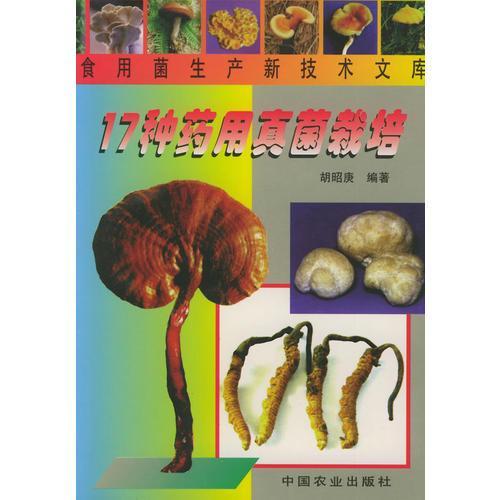 17种药用真菌栽培——食用菌生产新技术文库