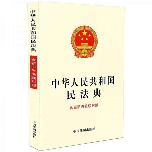 中华人民共和国民法典(含新旧与关联对照)