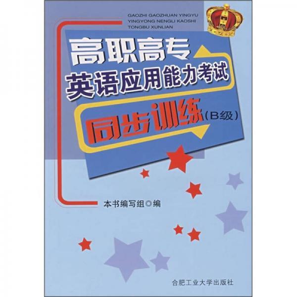 高职高专英语应用能力考试同步训练(B级)