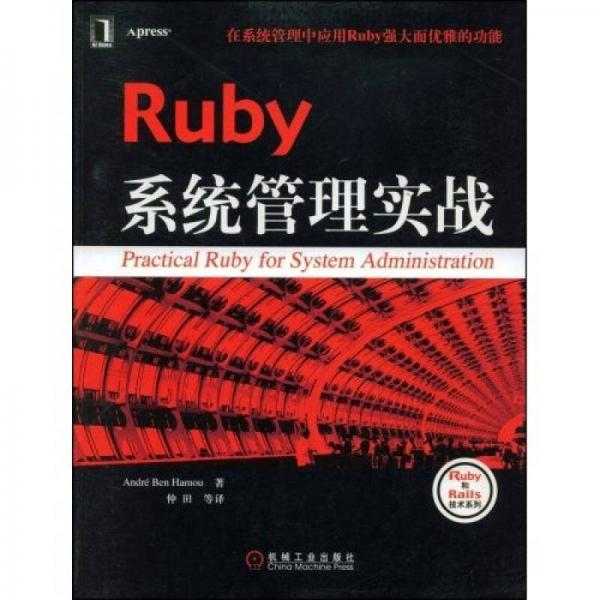 Ruby系统管理实战