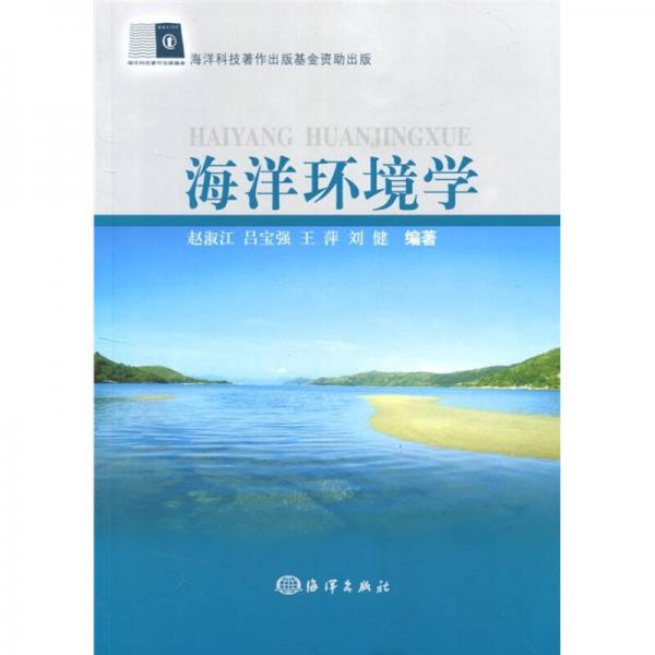 海洋环境学