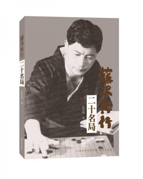 藤泽秀行二十名局