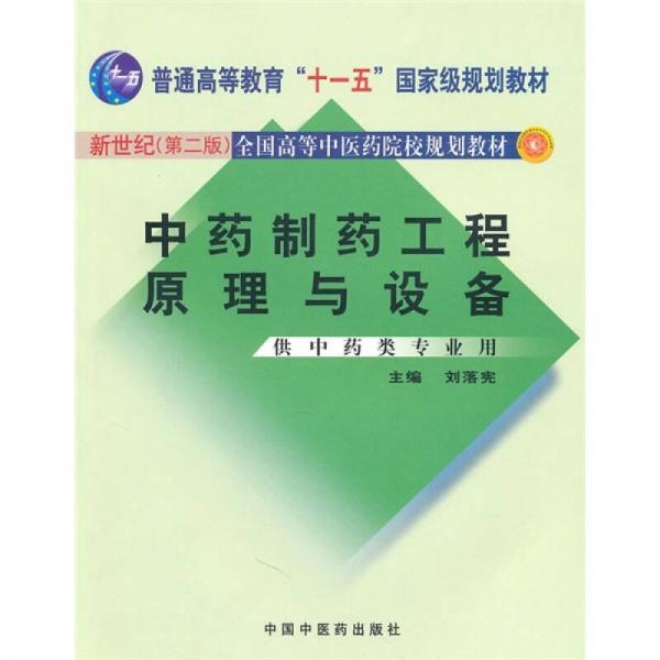 中药制药工程原理与设备(供中药类专业用)(新世纪)(第2版)