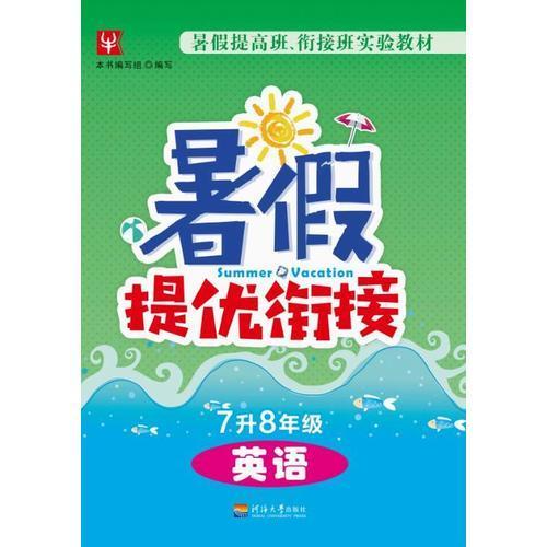 暑假提优衔接7升8年级 英语 人教版(第三次修订)